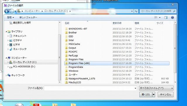 mail-kidou-setteing2.jpg