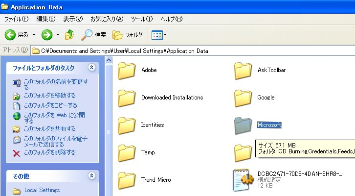 outlook データ保存先画像4