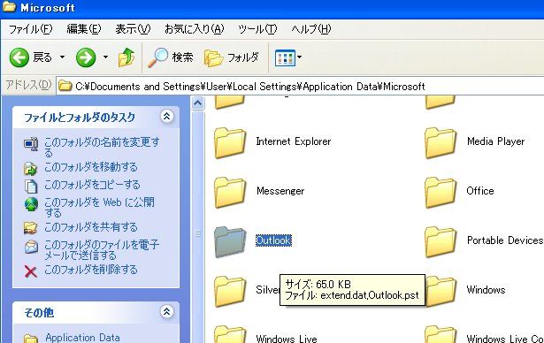 outlook データ保存先画像5