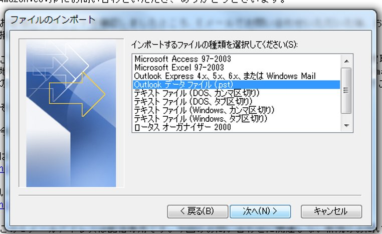outlook2010 復元画像3