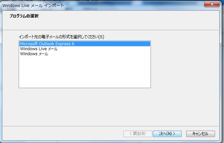 windowslivemail画像3